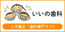 中野ドクターズ